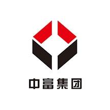 中富建设集团有限公司