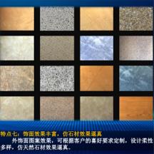 JYZZ-有釉面发泡陶瓷保温板(每平方350)