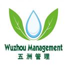 浙江五洲工程项目管理有限公司绍兴分公司