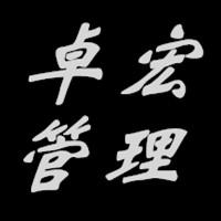 浙江卓宏建设项目管理有限公司