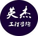 绍兴县英杰工程咨询有限公司