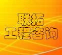 绍兴县联拓工程咨询有限公司