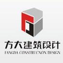 浙江方大建筑设计有限公司