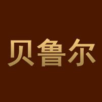 绍兴县贝鲁尼建材有限公司