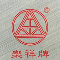 浙江乐祥铝业有限公司