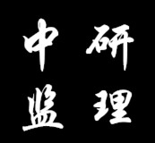杭州中研工程监理有限公司绍兴分公司