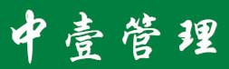 绍兴中壹工程管理有限公司