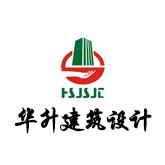 华升建设集团浙江建筑设计有限公司