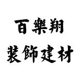 贵阳百乐翔装饰建材有限公司