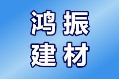绍兴县鸿振建材有限公司