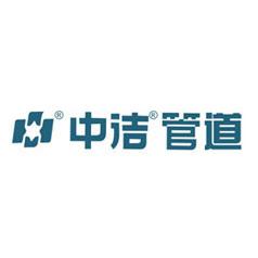 浙江中洁管道有限公司