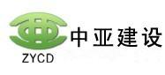 中亚建设集团有限公司