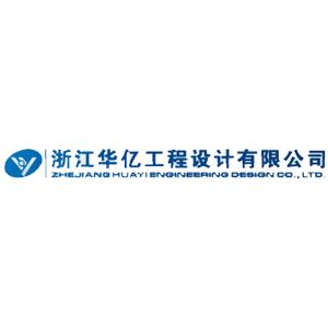 浙江华亿工程设计有限公司